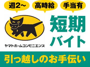 ヤマトホームコンビニエンス株式会社 北海道統括支店のアルバイト情報