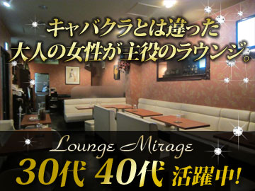 Lounge Mirage 〜ラウンジ ミラージュ〜のアルバイト情報