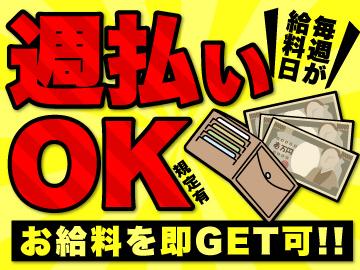 株式会社キープグロース神奈川営業所のアルバイト情報