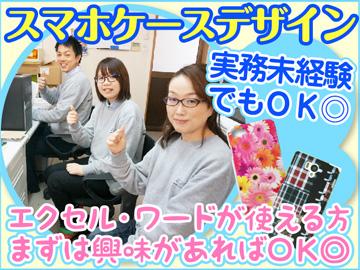 株式会社ケイオーのアルバイト情報
