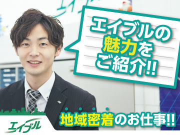 株式会社エイブル 埼玉営業部のアルバイト情報