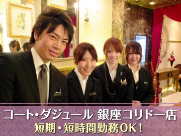 コート・ダジュール 銀座コリドー店のアルバイト情報