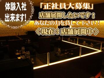 club Lagonissi  〜クラブ ラゴニッシ〜のアルバイト情報