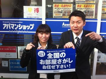 アパマンショップ (株)神奈川住宅サービスのアルバイト情報