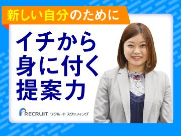 (株)リクルートスタッフィング/営業のアルバイト情報