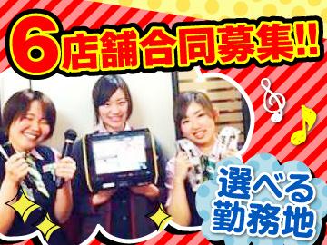 カラオケCLUB DAM ◆6店舗合同募集!!◆のアルバイト情報