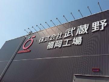 株式会社武蔵野 福岡工場のアルバイト情報