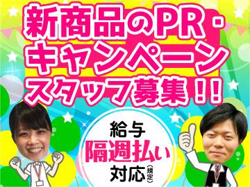 株式会社ヒト・コミュニケーションズ東海支社のアルバイト情報