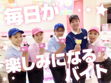 サーティワン[1]橿原店[2]桜井店[3]大和高田店のアルバイト情報
