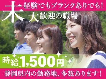 ライクスタッフィング株式会社 (東証一部上場グループ)のアルバイト情報