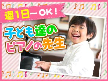週1日OK★子ども向けの出張ピアノ教室♪講師未経験者も歓迎♪