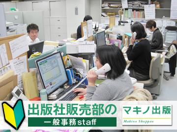 株式会社マキノ出版のアルバイト情報