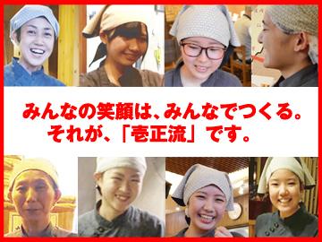 蔵出し味噌麺屋 壱正(いちまさ)のアルバイト情報