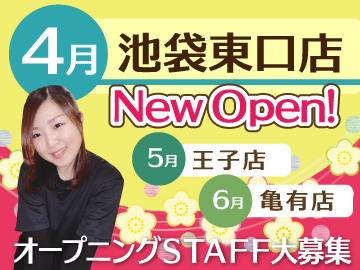 池袋・王子・亀有 4月〜順次NewOpen!