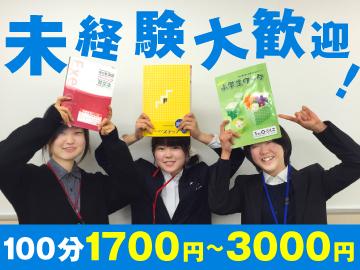 毎日個別塾 5-Days<30校舎同時募集>のアルバイト情報