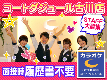 カラオケ コート・ダジュール 古川店のアルバイト情報