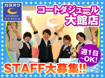 カラオケ コート・ダジュール 大館店のアルバイト情報