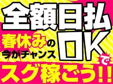 株式会社札幌物流 墨田営業所のアルバイト情報
