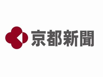 京都新聞 朱雀販売所のアルバイト情報