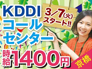 株式会社KDDIエボルバ 関西採用センター/FA026926のアルバイト情報