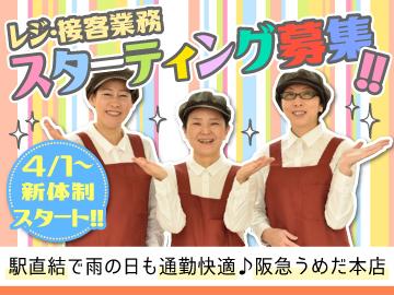 (株)ベルーフ 阪急うめだ本店のアルバイト情報