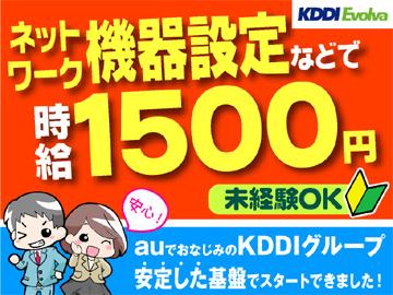 株式会社KDDIエボルバ/DA026410のアルバイト情報