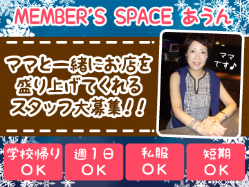 MEMBER'S SPACE あうんのアルバイト情報