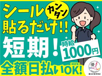 株式会社サウンズグッド 大阪オフィス(OSK-0040)のアルバイト情報