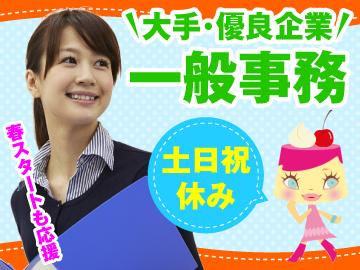 テンプスタッフ株式会社 京都オフィスのアルバイト情報