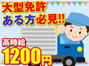 株式会社シーエムシー 神戸営業所のアルバイト情報