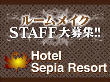 ホテル セピアリゾートのアルバイト情報