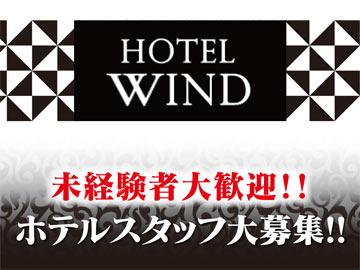ホテル ウインドのアルバイト情報