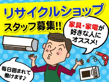 生活喜来楽館 小倉中央店のアルバイト情報