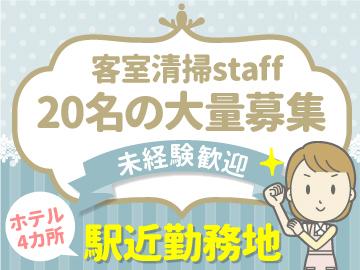 株式会社オーエンス 横浜支店のアルバイト情報