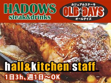 ステーキレストラン ハドウス レイクタウン店のアルバイト情報