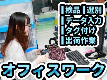 株式会社SOU 東京オフィスのアルバイト情報