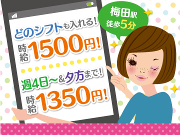 株式会社ベルシステム24 スタボ京橋/003-60264のアルバイト情報