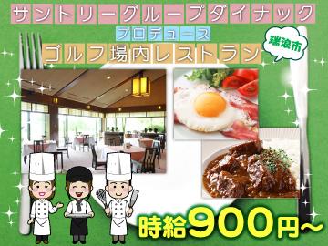 瑞陵ゴルフ倶楽部レストラン  株式会社ダイナックのアルバイト情報