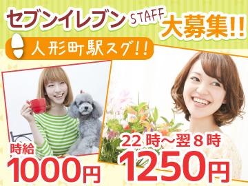 セブンイレブン 日本橋人形町3丁目店のアルバイト情報