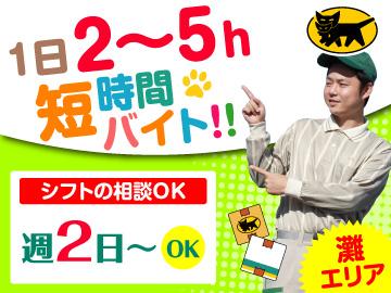 ヤマト運輸(株) 神戸灘支店 [066389]のアルバイト情報