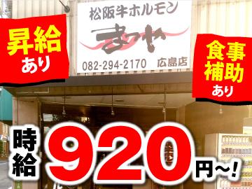 松阪牛ホルモン まつや広島店のアルバイト情報