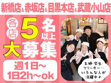 中国ラーメン揚州商人 4店舗合同募集★のアルバイト情報