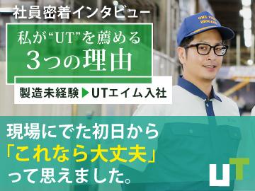 UTエイム株式会社【広告No.T000252】のアルバイト情報