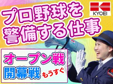 株式会社協栄 所沢営業所のアルバイト情報