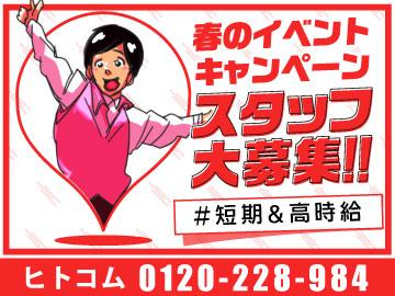 株式会社ヒト・コミュニケーションズ関西支社[東証一部上場]のアルバイト情報
