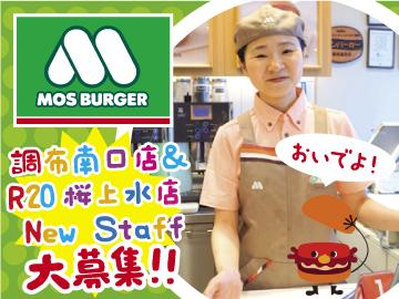 モスバーガー (1)調布南口店 (2)R20桜上水店のアルバイト情報