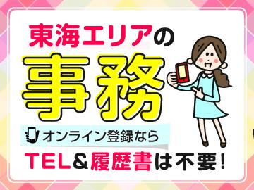 株式会社リクルートスタッフィング/東海_事務のアルバイト情報