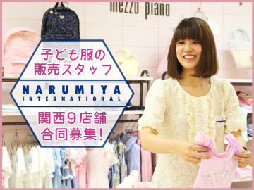 mezzo piano他(株)ナルミヤ・インターナショナル のアルバイト情報
