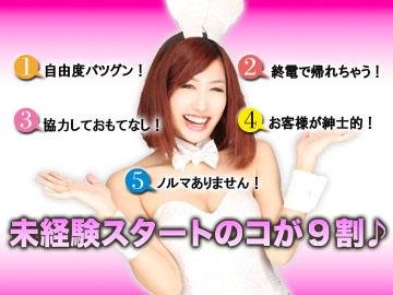 【Zen 銀座8丁目店】【ZEN TOKYO】【BUNNY`S】合同募集!のアルバイト情報