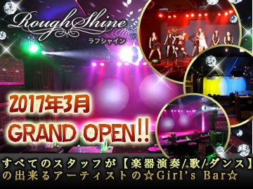 New Entertainment Girl's Bar ラフシャイン ☆GRAND OPEN☆のアルバイト情報